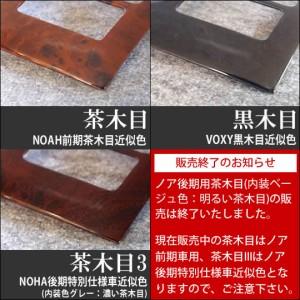 ノア/ヴォクシー60系 シフトノブパネル [インテリアパネル/カスタムパーツ]
