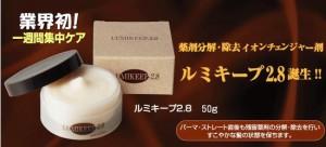【新商品】プロコスメ ルミキープ2.8 50g