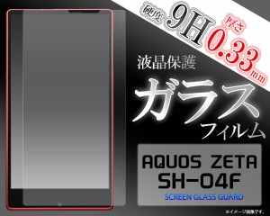 AQUOS ZETA SH-04F用 4層構造!液晶保護ガラスフィルム アクオスフォン ゼータ SH-04F液晶画面保護シート