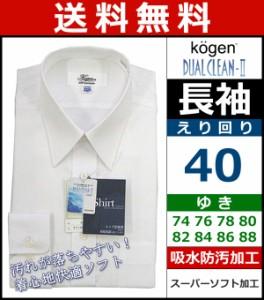 紳士長袖ワイシャツ カッターシャツ ホワイト えり回り40 KOGEN DUALCLEAN KGE001-40