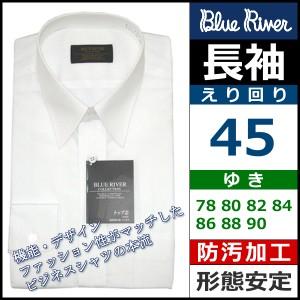 紳士長袖ワイシャツ カッターシャツ ホワイト えり回り45 Super Easy Care BLUE RIVER BRL450-45