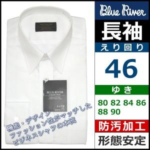 紳士長袖ワイシャツ カッターシャツ ホワイト えり回り46 Super Easy Care BLUE RIVER BRL450-46