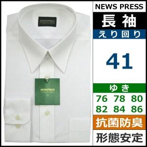 紳士長袖ワイシャツ カッターシャツ ホワイト えり回り41 Super Easy Care NEWS PRESS NEP504-41