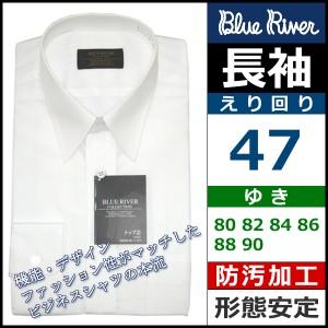 紳士長袖ワイシャツ カッターシャツ ホワイト えり回り47 Super Easy Care BLUE RIVER BRL450-47