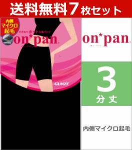 7枚セット on*pan オン パンツ 内側マイクロ起毛パンツ 3分丈 ナイロン素材裏起毛 グンゼ GUNZE パンツ OPF19