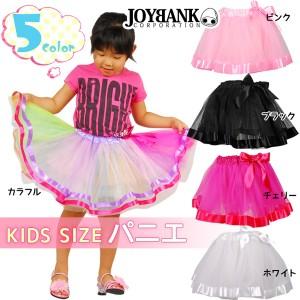 KIDS ラインりぼんボリュームチュールパニエ スカート ペチコート チュチュ コスチューム KIDS016