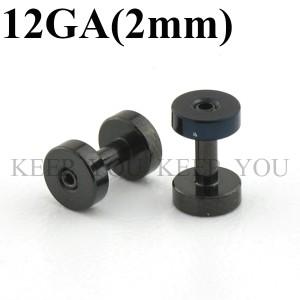メール便 送料無料/フレッシュトンネル ブラック 12GA(2mm)Anodized Black【ボディピアス/ボディーピアス/黒色】 ┃