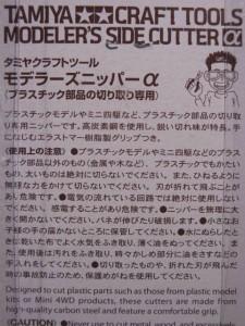 【遠州屋】 タミヤ モデラーズニッパーα プラモデル作成に必須 (市/R)♪