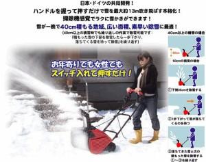 【送料無料!ポイント2%】パワフル&スピーディー!■電動除雪機スノーエレファント D-1000