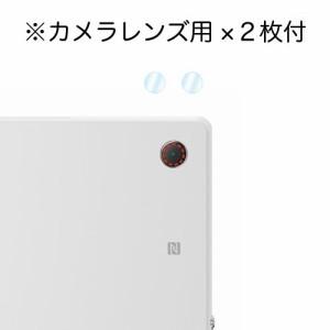 Xperia Z2 Tablet SO-05F/ SOT21 液晶フィルム AFP-XPRT2【0494】 AFPフィルム 指紋防止 画面保護 ASDEC アスデック