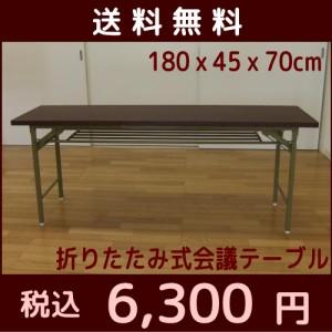 【送料無料】会議テーブル (ミーティングテーブル) 幅180x奥行き45cm (棚付き・完成品)