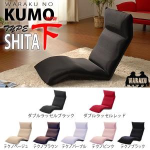 【送料無料】日本製座椅子・折りたたみ式・3ヶ所リクライニング付きチェアー「warakunokumo-new-a448」