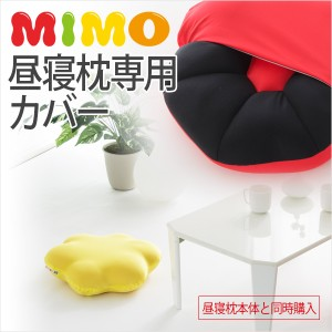 【送料無料】【代引き不可】昼寝枕「mimo専用カバー」昼寝枕本体と同時購入