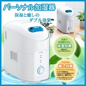 【送料無料】加湿器 アロマ加湿器 アロマの香りも楽しめる ツインバード パーソナル加湿器 加湿機 SK-4974W 小型 卓上 1.2L