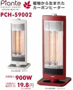 カーボンヒーター Piante PCH-S9002-WR ワインレッド 暖かさ2倍で電気代半分 ヒーター 暖房 省エネ 植物性ヒーター 900W