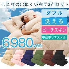 10色から選べる! 届いたらすぐ眠れる!ほこりの出にくい布団3点セット【Ever Clean】エヴァークリーン ダブル