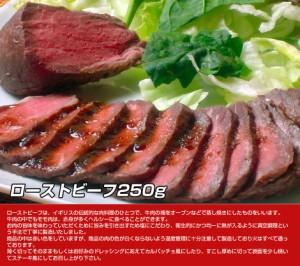 ローストビーフ250g ブロック /お惣菜