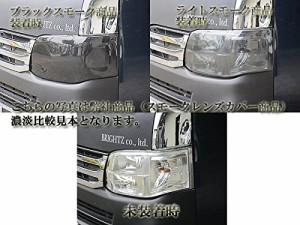 BRIGHTZ スズキ パレットSW MK21S系 ライトスモークテールライトカバー 【 SMO−REA−109 】