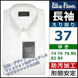紳士長袖ワイシャツ カッターシャツ ホワイト えり回り37 Super Easy Care BLUE RIVER