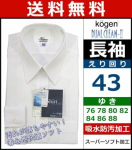紳士長袖ワイシャツ カッターシャツ ホワイト えり回り43 KOGEN DUALCLEAN