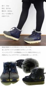 ☆53%OFFセール☆あしながおじさん トレッキング風防寒デザイン厚底スニーカーブーツ 801233【送料無料】