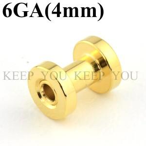 【メール便 送料無料】ボディピアス フレッシュトンネル ゴールド 6GA(4mm) Anodized Gold ボディーピアス ┃