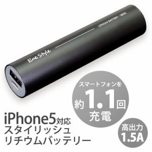 TL29SK  リチウム DE チャージ 1.5A 2800mAh EneStyle ブラック USB スマホ  iPhone 5S 5 多摩電子工業