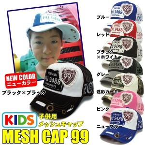 帽子 キッズ キャップ 子ども用 キッズ 帽子 キャップ 野球帽 KIDSサイズ メッシュキャップ99 新色追加