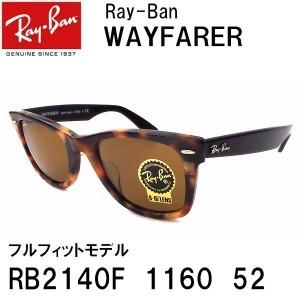 レイバン サングラス ウェイファーラー RB2140F 1160 52 Ray-Ban 送料無料※沖縄以外