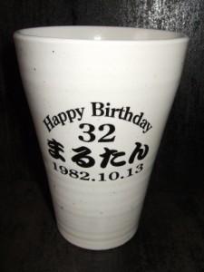 ★備前焼陶器オリジナルグラス白<名入れ> ♪誕生祝・結婚祝・プレゼントに最適♪