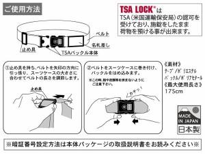 【クロネコDM便配送で送料無料】日本製SNOOPY(スヌーピー)TSAロック付きスーツケースベルト※検査開錠表示つき