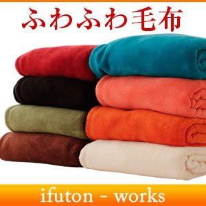 ふわふわ毛布 マイクロファイバー ダブルサイズ カラー4色