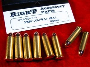 【遠州屋】 .38SPL弾(フルメタルジャケット) リアルダミーカート 8発入 TOP (市/R)☆