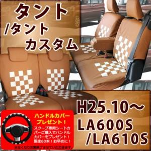 """【最安値に挑戦】新型タント/シートカバー/スクープカプチーノ/型式LA600・LA610/年式H25.11〜/L/L""""SA""""/X/X""""SA""""/G/G2XA"""""""