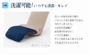 【座椅子本体と同時購入用ページ】【送料無料】洗えるカバーカラーも豊富 洗濯OK 座いすカバー