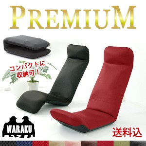 「和楽プレミアム」【送料無料】WARAKU日本製座椅子3ヶ所リクライニング付き・2タイプ×8色
