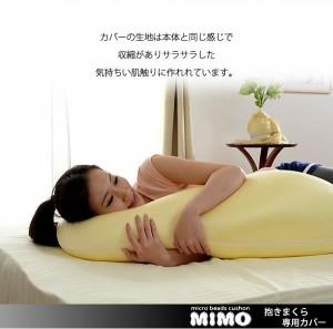 【送料無料】【代引き不可】抱き枕「mimo専用カバー」単品