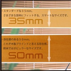 【ウッドブラインド130x230 スラット35】リーズナブルでハイデザイン! 価格と品質に妥協なし! デザイナーズ家具の代表格!