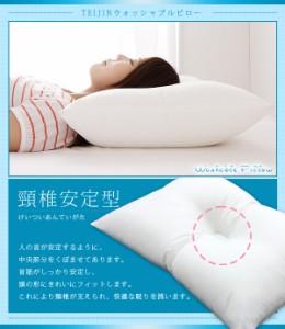 ウォッシャブル枕 まくら 洗える枕 ウォッシャブル ピロー テイジン 日本製 国産
