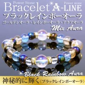 送料無料 パワーストーン ブレスレット 虹色MIXく 4種のフルオーラクリスタル PW-2693