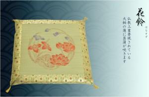 国産【藺草(いぐさ)仏前ゴザ座布団:花鈴】大判70cm 仏壇・仏具 送料無料