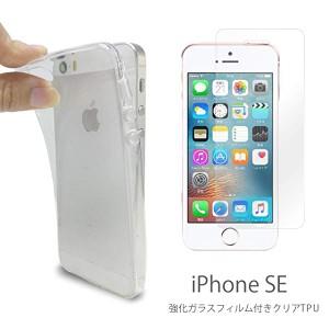iPhone SE/iPhone 5 5S クリアTPU + 強化ガラスシール セット スマホケース カバー フィルム iPhoneSE スマホケース iPhoneSEカバー