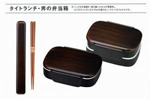 お弁当箱 ビッグ 1段 タイトランチ 黒木目 780ml T-66149