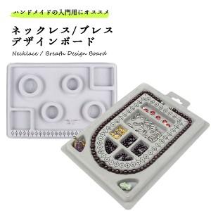 デザイントレー デザインボード ハンドメイド ビーズ ネックレス ブレスレット アクセサリー 送料無料