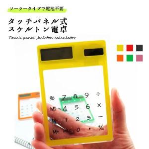 電卓 おしゃれ かわいい 透明 スケルトン ソーラー 電池不要 タッチパネル式 送料無料