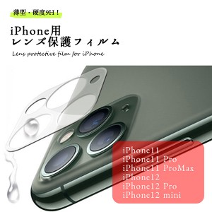 iPhone11 Pro Max iPhone12 Pro mini カメラレンズ 保護フィルム 全面保護 レンズカバー 送料無料