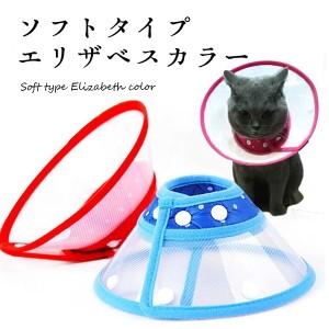 猫 犬 ソフト エリザベスカラー 軽量 抗菌 消臭 カーラー いぬ ねこ 術後服 介護 手術服 送料無料