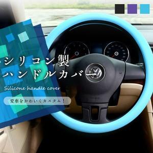 送料無料 シリコン製 ハンドル カバー 撥水 洗える 自動車 軽自動車 握りやすい 簡単装着 おしゃれ ステアリングカバー 乗用車 内装