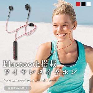 ワイヤレス イヤホン Bluetooth 搭載 軽量 高音質 重低音 通話 音楽 マグネット搭載 マイク付き 送料無料