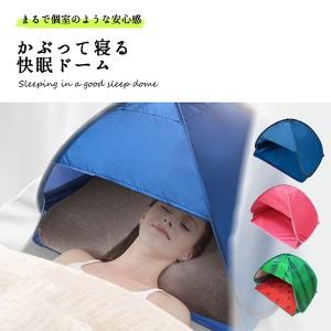 快眠ドーム 安眠 遮光 かぶって寝る 遮光ドーム 安眠ドーム おやすみ 昼寝 夜勤 美容 保湿 テント 避難所 送料無料